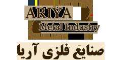 صنایع فلزی آریا